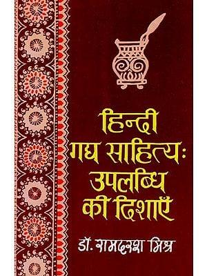 हिन्दी गद्य साहित्य: उपलब्धि की दिशाएँ - Hindi Prose Literature: Directions of Achievement