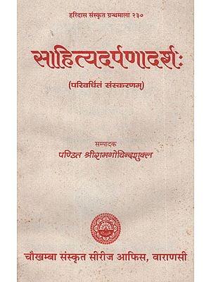 साहित्यदर्पणादर्श:- Sahitya Darpan Aadarsh