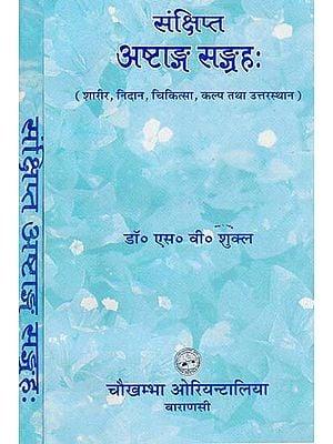 संक्षिप्त अष्टाङ्ग संग्रह - Astanga Samgraha (Set of 2 Volumes)