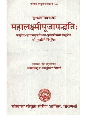 महालक्ष्मीपूजापद्धति- How to Worship Goddess Lakshmi