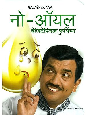नो ऑयल वेजिटेरियन कुकिंग- Sanjeev Kapoor's Vegetarian Oil Less Cooking