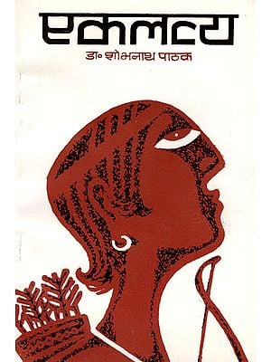 एकलव्य: Eklavya- A Collection of Poetry by Shobhnath Pathak