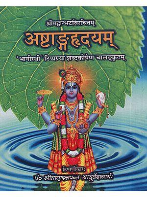 अष्टाङ्गह्नदयम्- Astanga Hridayam