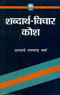 शब्दार्थ विचार कोश- Dictionary of Hindi Words (Their Synonyms and Etymology)
