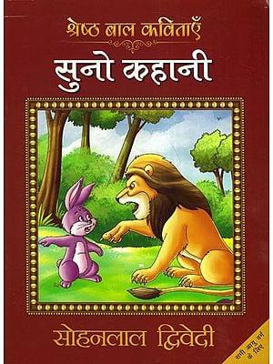 श्रेष्ठ बाल कविताएँ सुनो कहानी - Best Poems For Children (Suno Kahani)