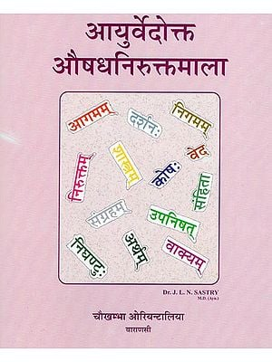 आयुर्वेदोक्त औषधनिरुक्तमाला - Etymological Derivations of Single Drugs in Ayurveda