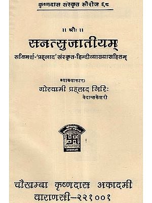 सनत्सुजातीयम् - Sanatsujatiyam (An Old and Rare Book)