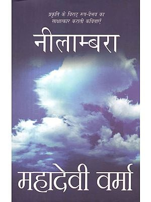 नीलाम्बरा: Nila Ambar (Poems Related to Nature's Forms and Grandeurs)