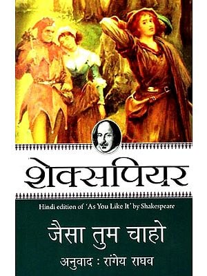 जैसा तुम चाहो: As You Like It by Shakespeare (A Play)