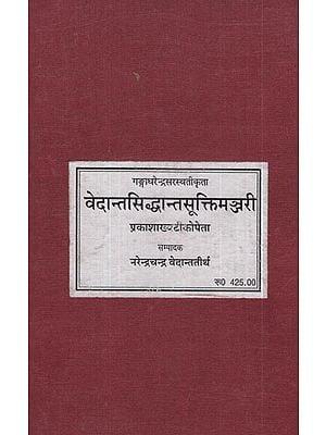 वेदान्तसिद्धान्तसूक्तिमञ्जरी- Vedanta Siddhanta Suktimanjari (Photostat)