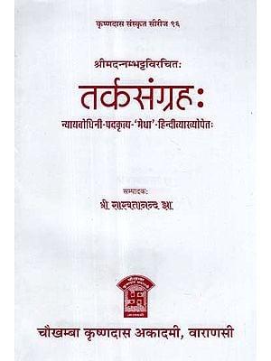 तर्कसंग्रह: - Tarka Samgraha of Annambhatta