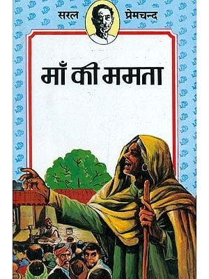 माँ की ममता- Maa Ki Mamta (Short Stories by Premchand)