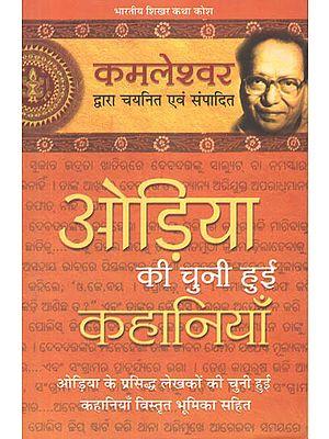 ओड़िया की चुनी हुई कहानियाँ: Selected Stories of Kamleshwar in Oriya Language