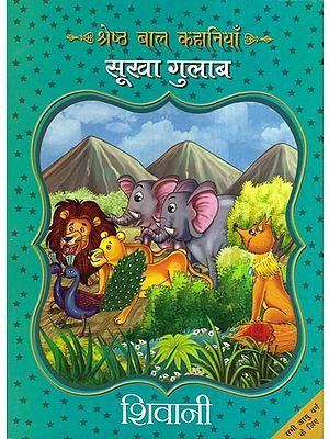 श्रेष्ठ बाल कहानियाँ सूखा गुलाब - Best Stories For Children (Sukha Gulab)