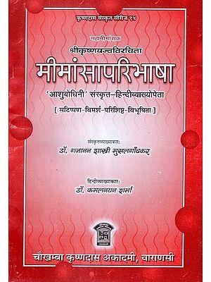 मीमांसा परिभाषा - Mimamsa Paribhasa of Mahamimamsa Shri Krishna Yajva