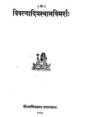 विवरणादिप्रस्थान विमर्श:- Vivaranadi Prasthaan Vimarsh