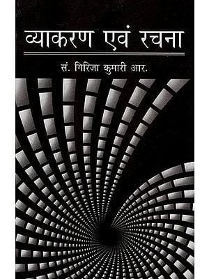 व्याकरण एवं रचना: Hindi Grammar and its Composition