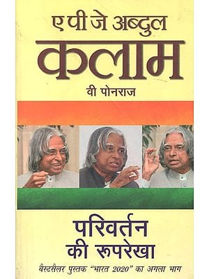 परिवर्तन की रूपरेखा: Economic Development of Society by A. P. J. Abdul Kalam