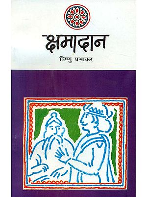 क्षमादान- Kshamadan (Short Stories by Vishnu Prabhakar)