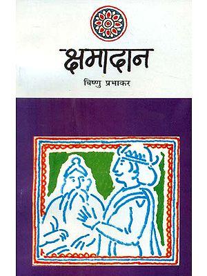 क्षमादान- Kshamadan (Short Stories by Vishnu Prabhakar)
