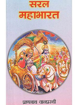 सरल महाभारत: The Mahabharata (A Story)