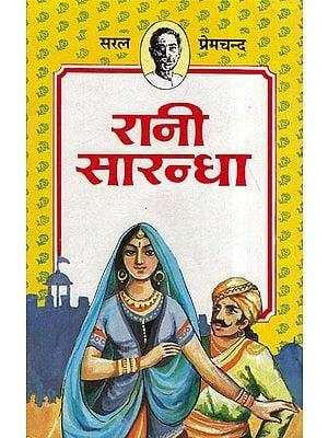 रानी सारन्धा - Rani Sarandha By Premchand