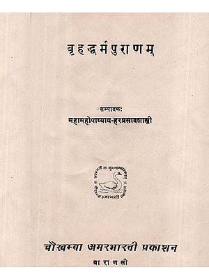 बृहद्धर्म पुराणम् - Brihad Dharma Puranam (An Old and Rare Book)
