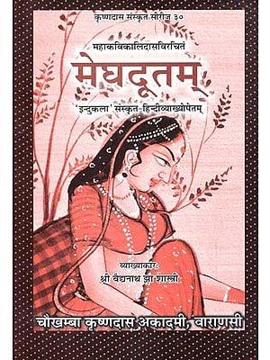 मेघदूतम् (संस्कृत एवं हिन्दी अनुवाद) - Meghadutam of Mahakavi Kalidasa with 'Indukala' Sanskrit-Hindi Commentaries