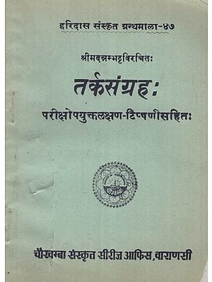 तर्कसंग्रह:- Tarka Sangraha (An Old and Rare Book)
