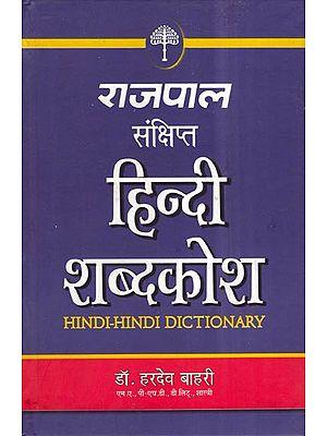 संक्षिप्त हिंदी शब्दकोश - Hindi Dictionary