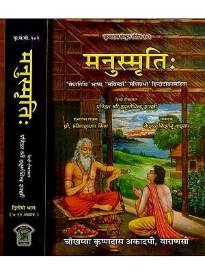 मनुस्मृति - Manusmriti (Set of 2 Volumes)