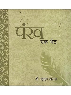 पंख एक भेंट - Pankh Ek Bheint (Poetry)
