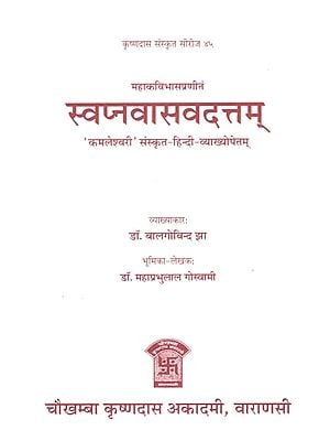 स्वप्नवासवदत्तम् - Swapna Vasa Vadattam of Mahakavi Bhasa (An Old and Rare Book)