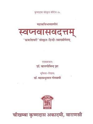 स्वप्नवासवदत्तम् - Swapna Vasa Vadattam of Mahakavi Bhasa (An Old and Rare Book)