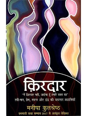 किरदार - Kirdaar (Memorable Stories of Female Heart, Love, Dream and Opposites)