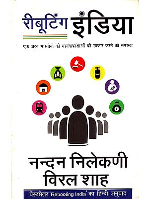 रिबूटिंग इंडिया - Rebooting India (Economic Development)