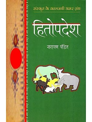 हितोपदेश: Hitopadesh (Sanskrit Classic) by Narayan Pandit