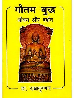 गौतम बुद्ध जीवन और दर्शन: Life of Gautam Buddha