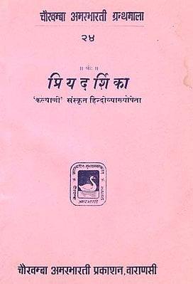 प्रियदर्शिका - Priyadarshika (Play)