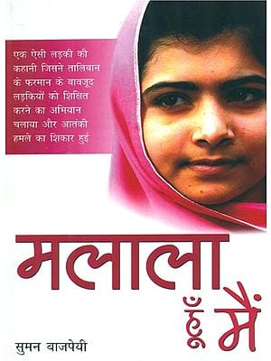 मलाला हूँ मैं- Malala's Biography