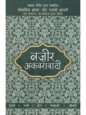 नज़ीर अकबराबादी:  Nazeer Akbarabadi (Popular Shair and Their Shayari)