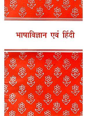 भाषाविज्ञान एवं हिंदी : Hindi Linguistics