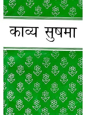 काव्य सुषमा : Kavya Sushma (A Collection of Hindi Poems)