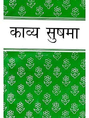 काव्य सुषमा : Kavya Sushma (A Collection of Hindi Poems)