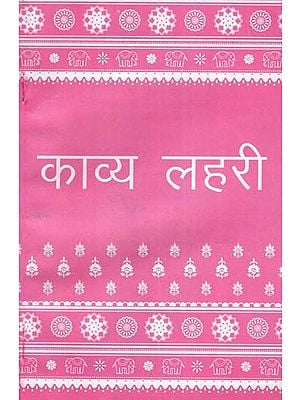 काव्य लहरी  : Kavya Lehri (A Collection of Hindi Poems)