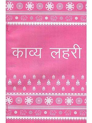 काव्य लहरी  : Kavya Lehri (A Collection of Hindi Poems)