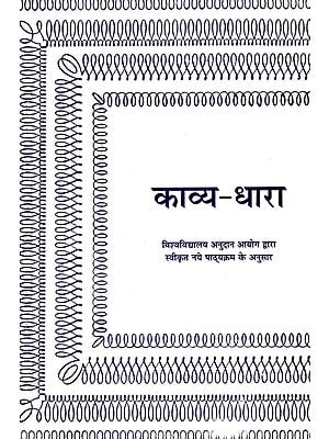 काव्य धरा : Kavya Dhara- A Collection of Poems (Text According to U.G.C. Syllabus)
