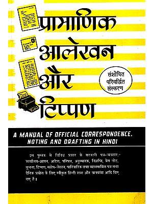 प्रामाणिक आलेखन और टिप्पण : A Manual of Offical Correspondence, Noting and Drafting in Hindi