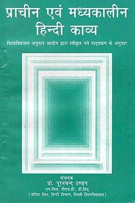 प्राचीन एवं मध्यकालीन हिंदी काव्य  : Ancient and Medieval Hindi Poetry
