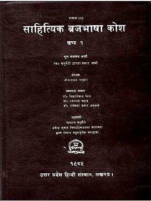 साहित्यिक ब्रजभाषा कोष- Literary Braj Bhasha Dictionary (Part 1) An Old and Rare Book